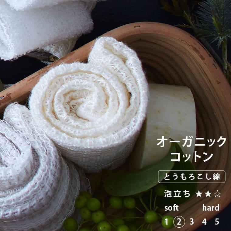 (メール便)日本製 天然素材 ボディタオル/「ブレス」オーガニックコットン