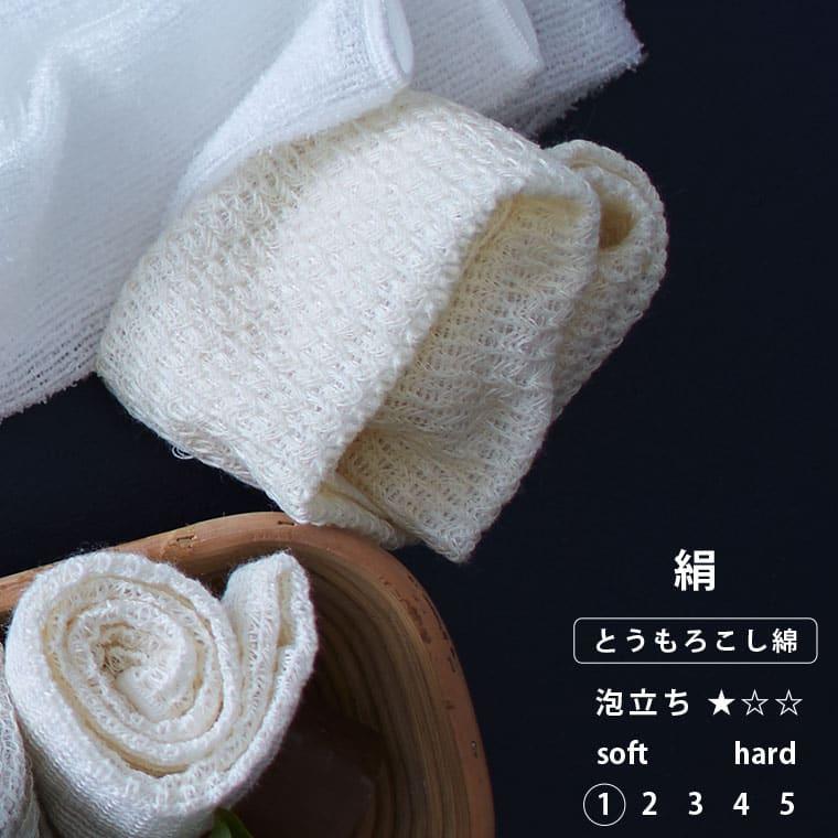 (メール便)日本製 天然素材 ボディタオル/「ブレス」絹