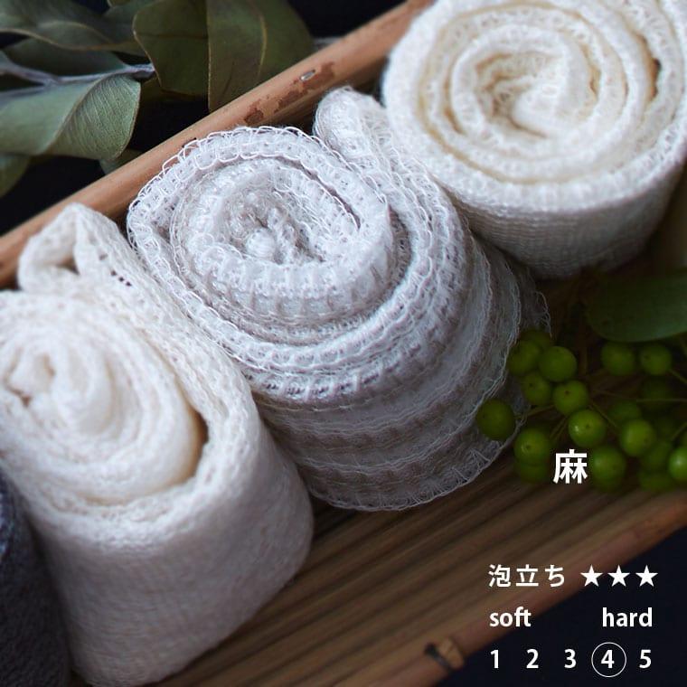 (メール便)日本製 天然素材 ボディタオル/「ブレス」麻