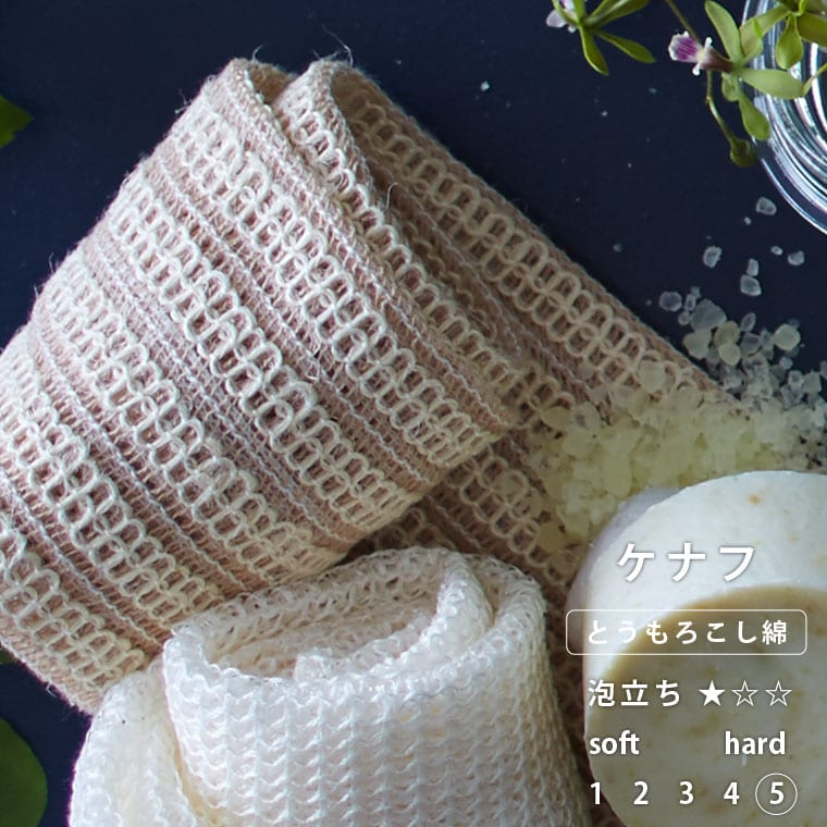 (メール便)日本製 天然素材 ボディタオル/「ブレス」ケナフ