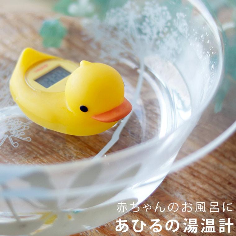 湯温計「ガーくん」デジタル湯温計