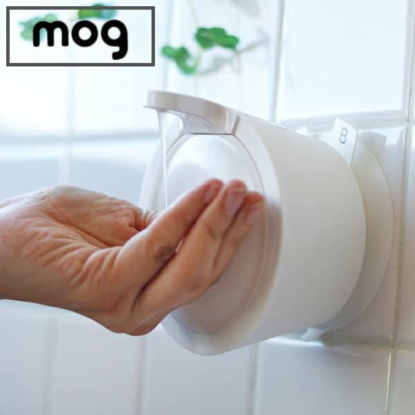 ディスペンサー「モグmog」ソープディスペンサーボトル