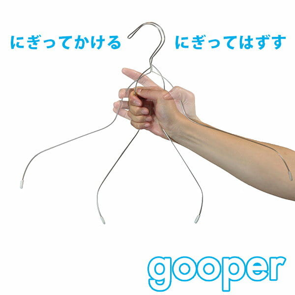 衣類ハンガー「gooper(グーパー)」
