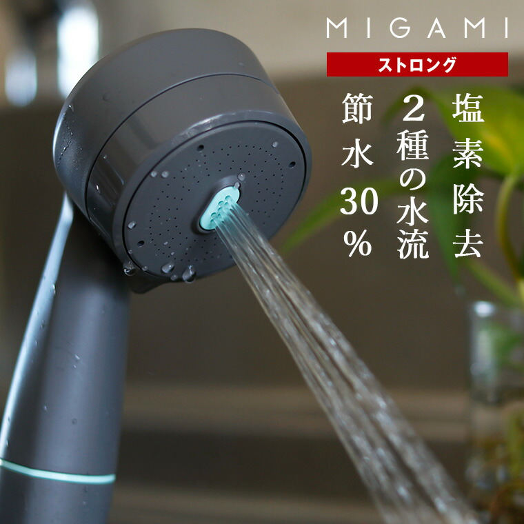 シャワーヘッド「MIGAMI」ヘアクレンジングシャワー_MIGAMI_ストロング(グレー)[PS7061-80XA-HA20]