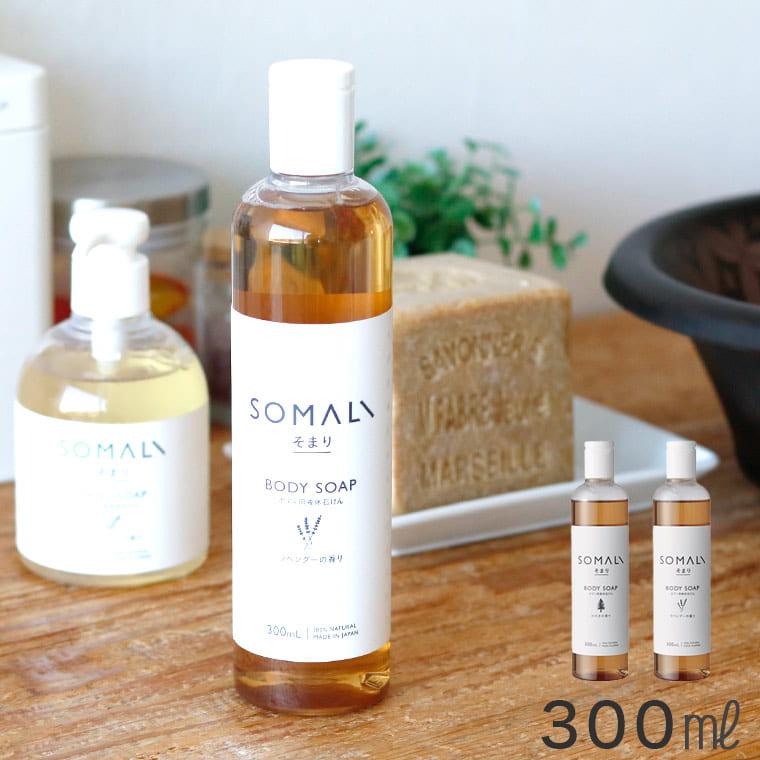 ボディソープ「SOMALI(そまり)」ボディ用液体石けん(天然素材)(300ml)