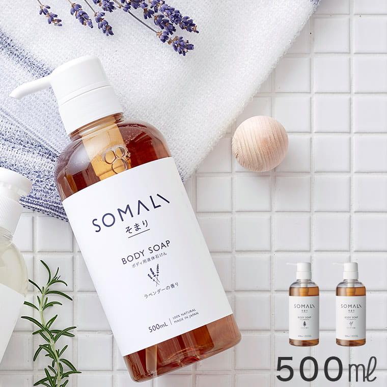 ボディソープ「SOMALI(そまり)」ボディ用液体石けん(天然素材)(500ml)