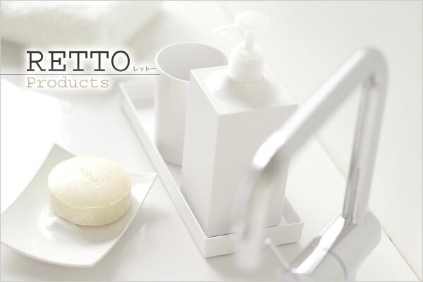レットー(RETTO)