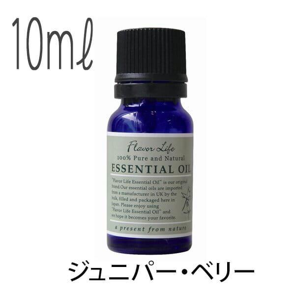 フレーバーライフ(エッセンシャルオイル/アロマオイル/精油)ジュニパー・ベリー(10ml)