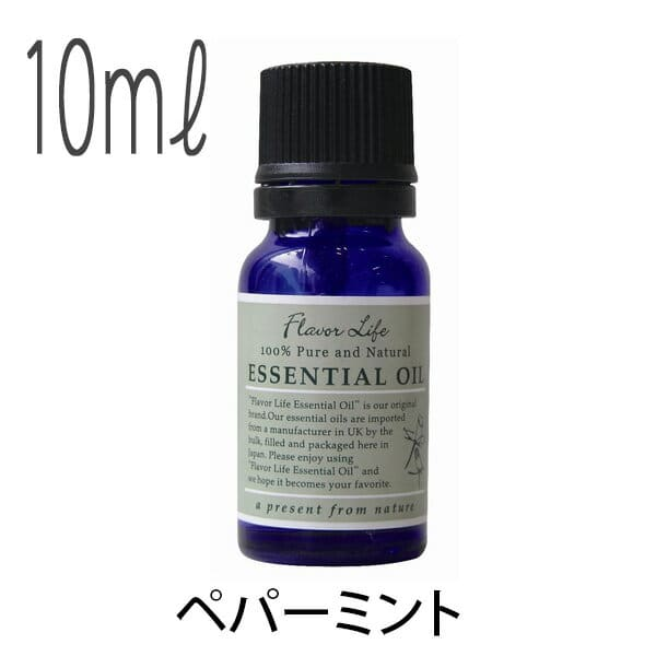 フレーバーライフ(エッセンシャルオイル/アロマオイル/精油)ペパーミント