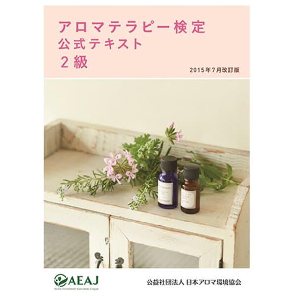 検定用テキスト「日本アロマ環境協会」アロマテラピー検定公式テキスト2級