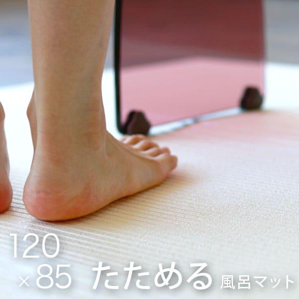 たためる風呂マット「パタッとスノコ」ダブル85×120
