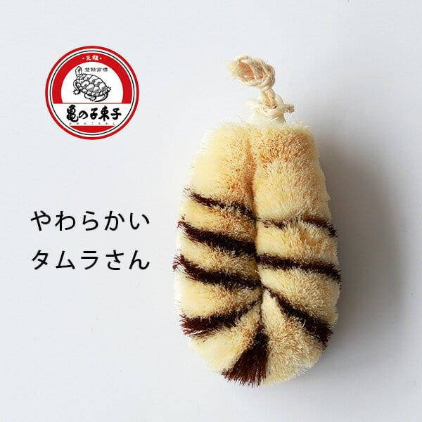 亀の子たわしの「ボディたわし」(やわらか)/健康たわし(麻&シュロ)タムラさん