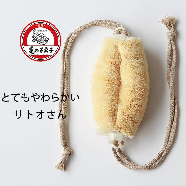 亀の子たわしの「紐付きボディたわし」(とてもやわらか)/健康たわし(麻)サトオさん