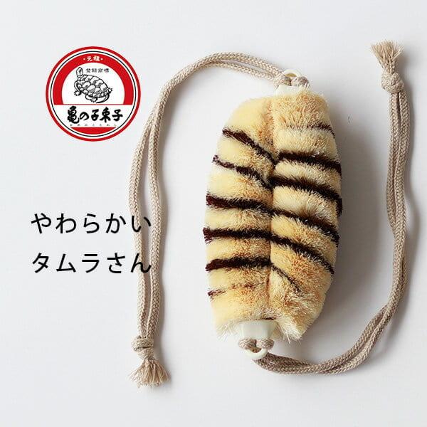 亀の子たわしの「紐付きボディたわし」(やわらか)/健康たわし(麻&シュロ)タムラさん