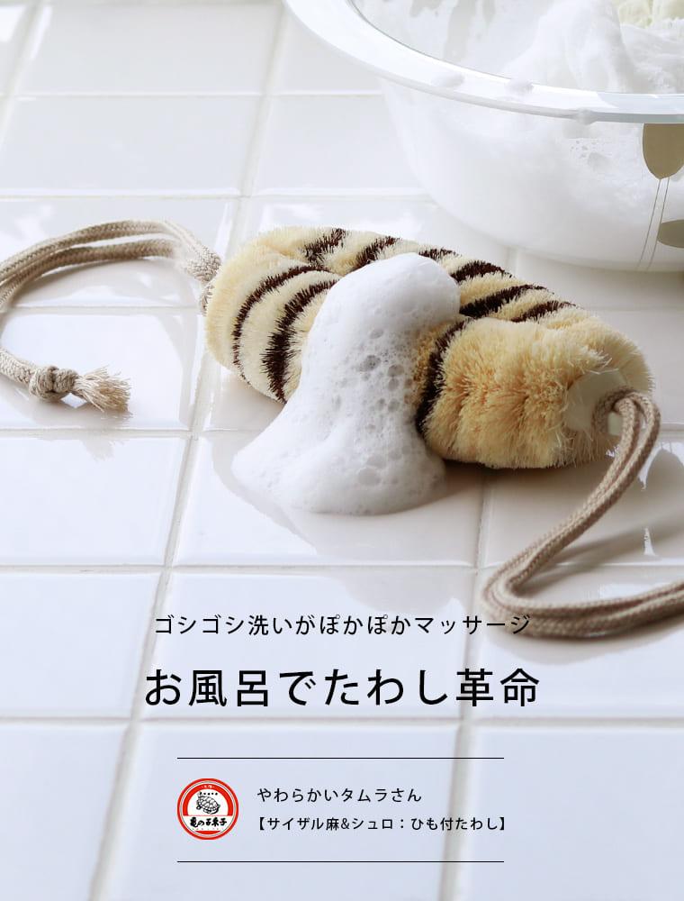 亀の子たわし タムラさん