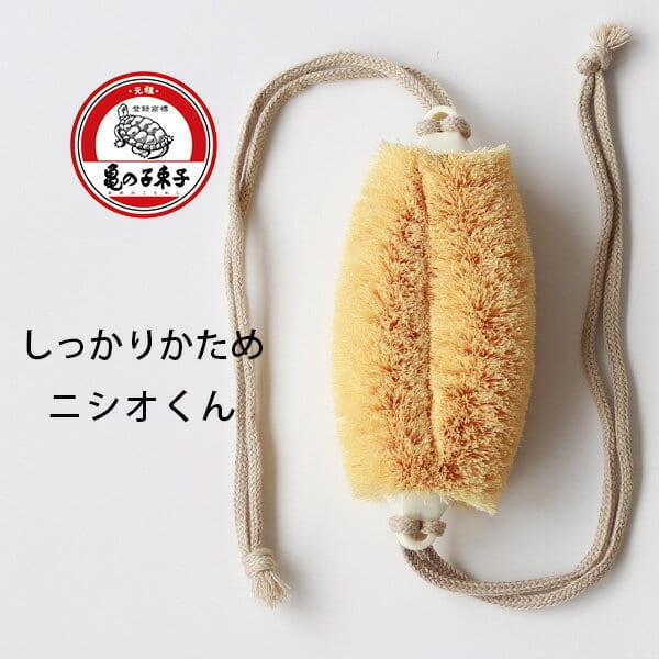 亀の子たわしの「紐付きボディたわし」(かたい)/健康たわし(ホワイトパーム)ニシオくん