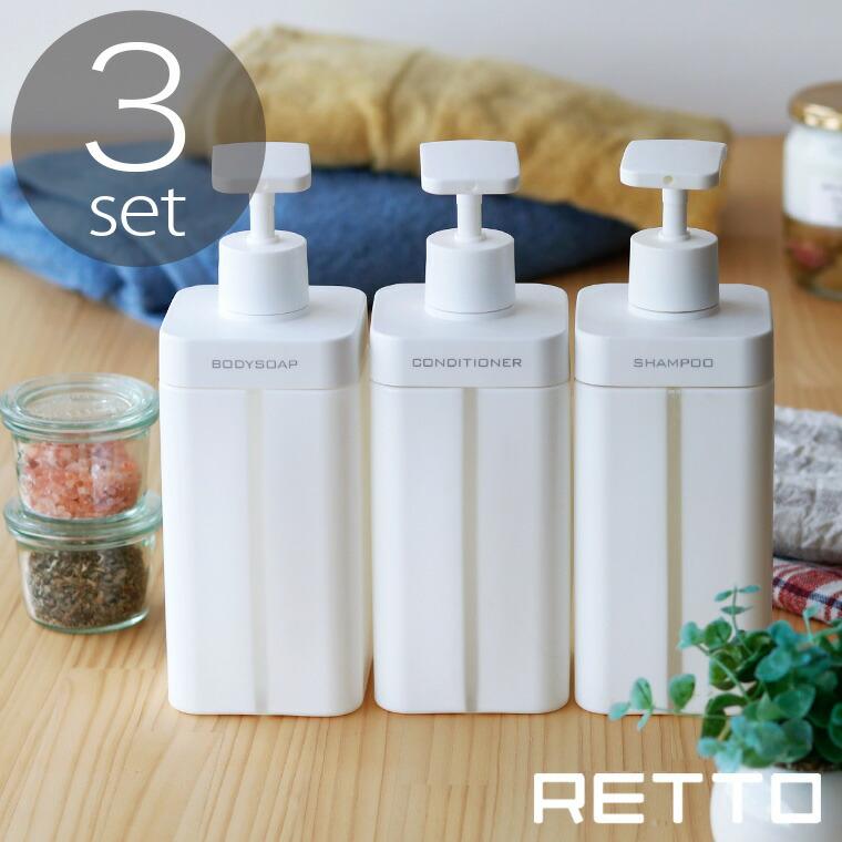 詰替えボトル 「レットー(RETTO)」 3本セット