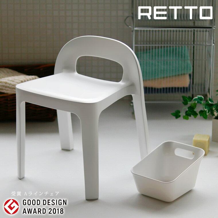 バス2点セット「レットー(RETTO)」Aラインチェアー(バスチェア)&スクエアペール(洗面器)(ホワイト)