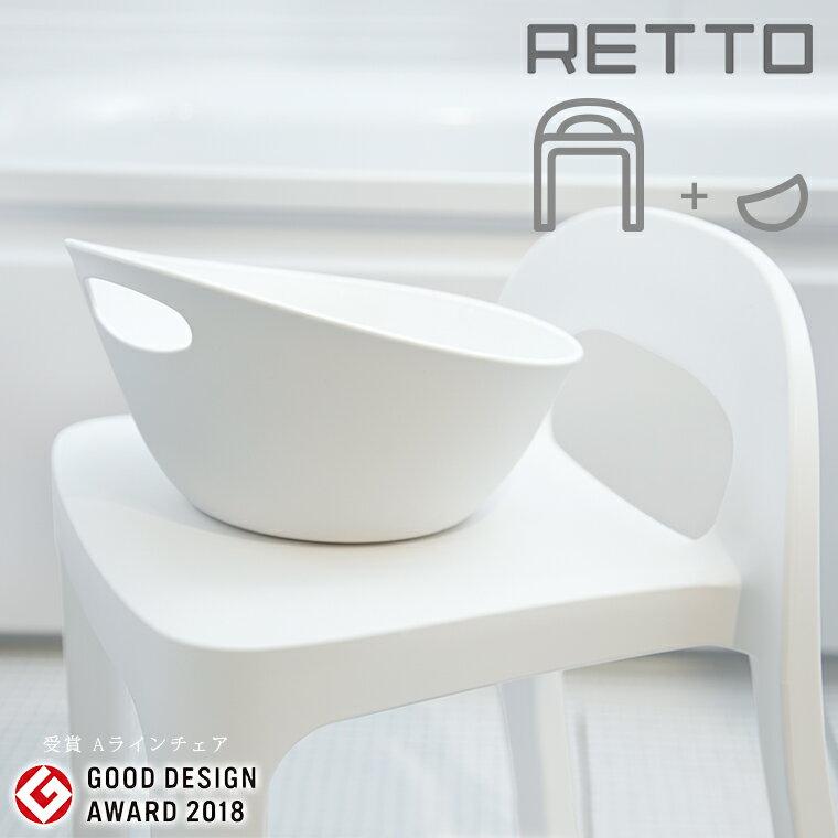 バス2点セット「レットー(RETTO)」Aラインチェアー(バスチェア)&ウォッシュボール(洗面器)(ホワイト)