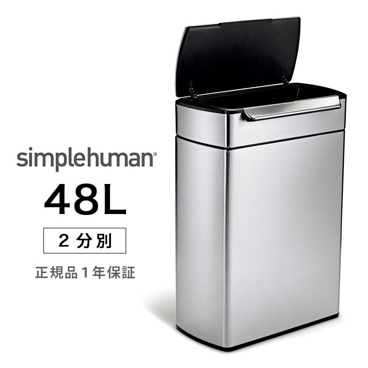 【送料無料】【メーカー直送】ゴミ箱「simplehuman(シンプルヒューマン)」タッチバーダストボックス(分別タイプ)(48L)[CW2018]