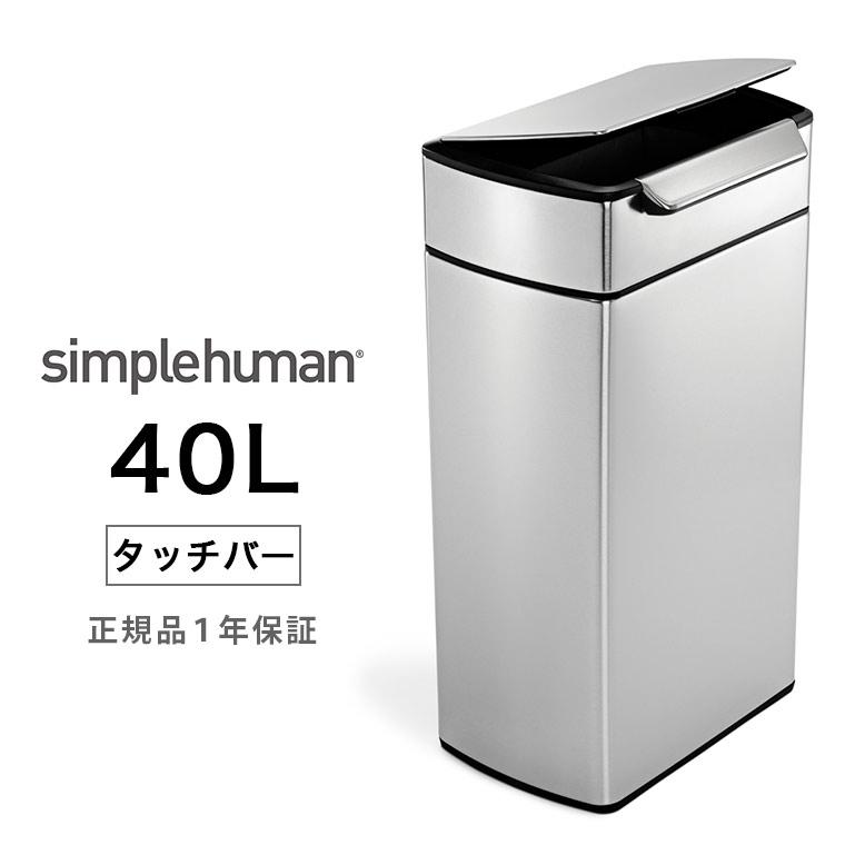 【送料無料】【メーカー直送】ゴミ箱「simplehuman(シンプルヒューマン)」レクタンギュラータッチバーダストボックス(40L)[CW2014]