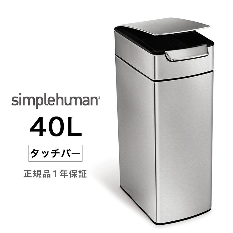 【送料無料】【メーカー直送】ゴミ箱「simplehuman(シンプルヒューマン)」スリムタッチバーダストボックス(40L)[CW2016]