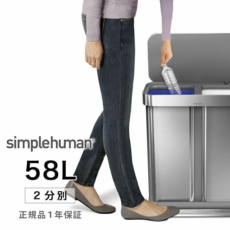 【送料無料】【メーカー直送】ゴミ箱「simplehuman(シンプルヒューマン)」分別レクタンギュラーステップカン(58L)