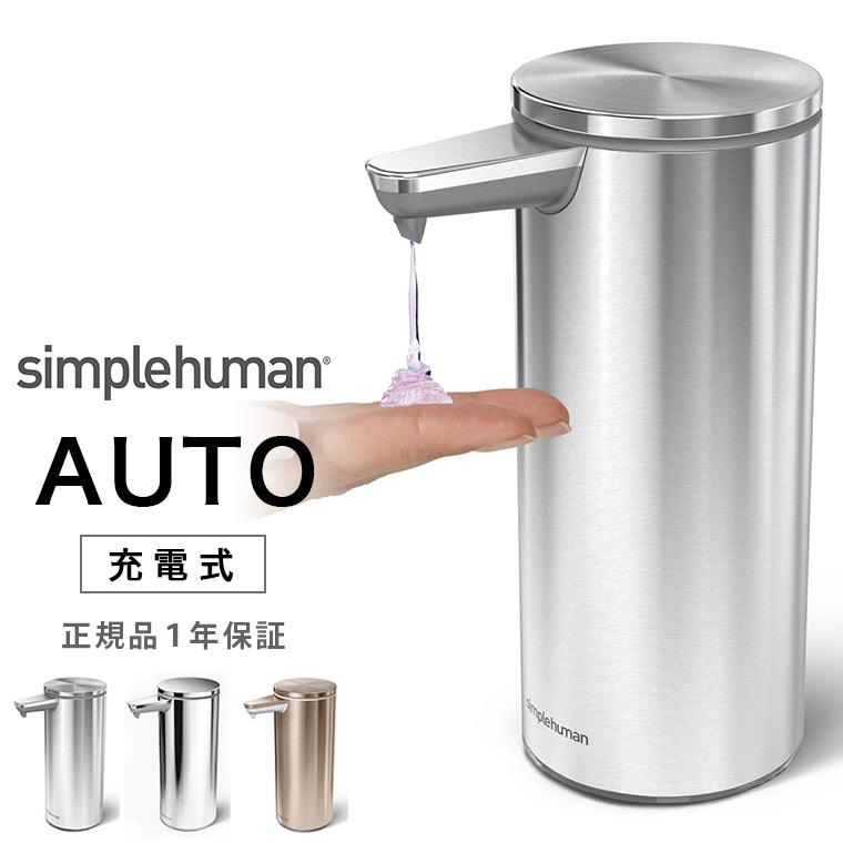【送料無料】ソープディスペンサー「simplehuman(シンプルヒューマン)」センサーポンプ(充電式)