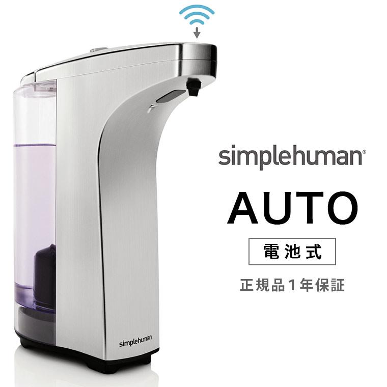 【送料無料】【メーカー直送】ソープディスペンサー「simplehuman(シンプルヒューマン)」センサーポンプ(電池式)(シルバー)[ST1023]