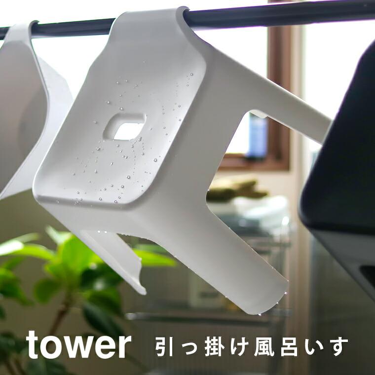 バスチェア「tower(タワー)」引っ掛け風呂イス