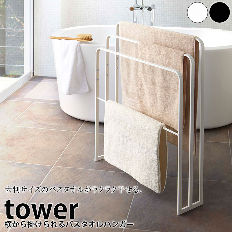ハンガー「tower(タワー)」横から掛けられるバスタオルハンガー