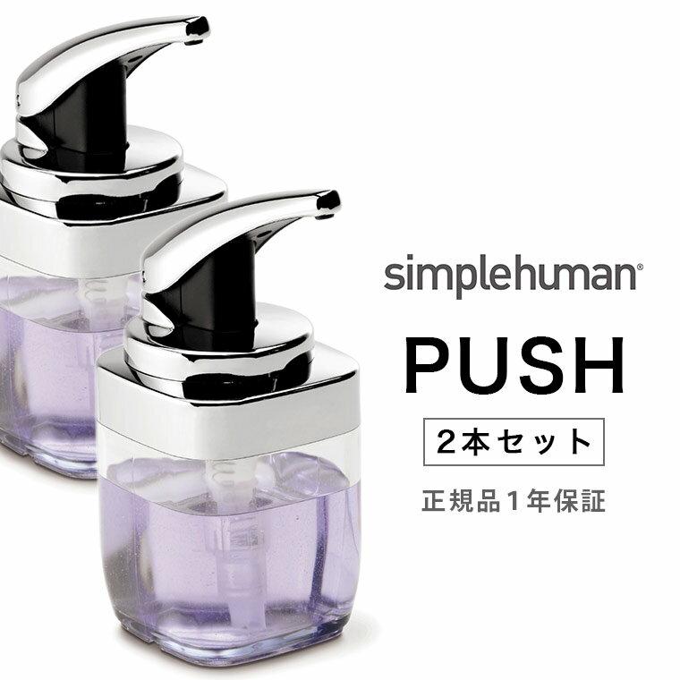 【送料無料】【メーカー直送】詰め替えボトル「simplehuman(シンプルヒューマン)」スクエアプッシュソープディスペンサー(2本セット)