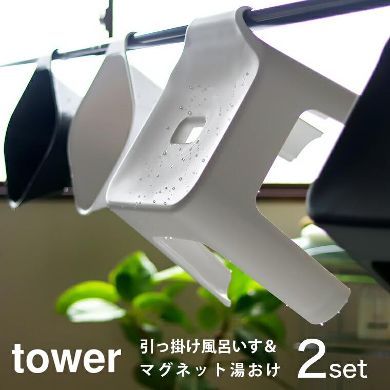 バスチェア セット「tower(タワー)」引っ掛け風呂イス・マグネット&引っ掛け湯おけセット