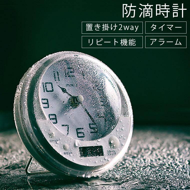 防滴バスクロック&タイマー/コロン
