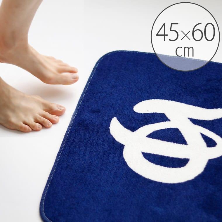 バスマット「温泉入浴」(45×60cm)