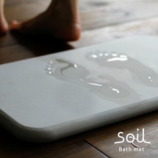 【送料無料】珪藻土バスマット「soil」バスマット50×30(ホワイト)