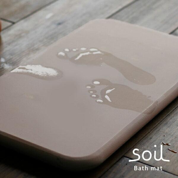 【送料無料】「soil」珪藻土バスマット50×30(ピンク)