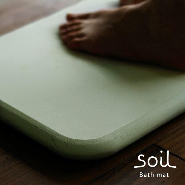 【送料無料】「soil」バスマット50×30(グリーン)