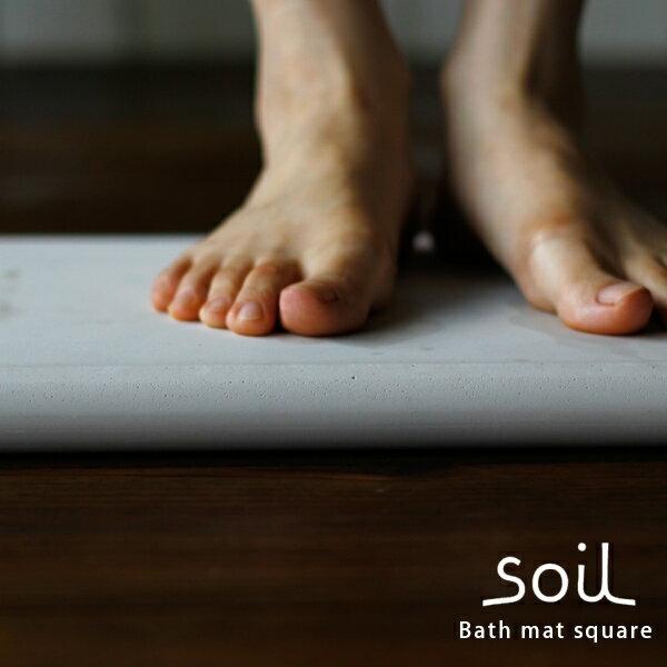 【送料無料】「soil」スクエアバスマット36×36(ホワイト)