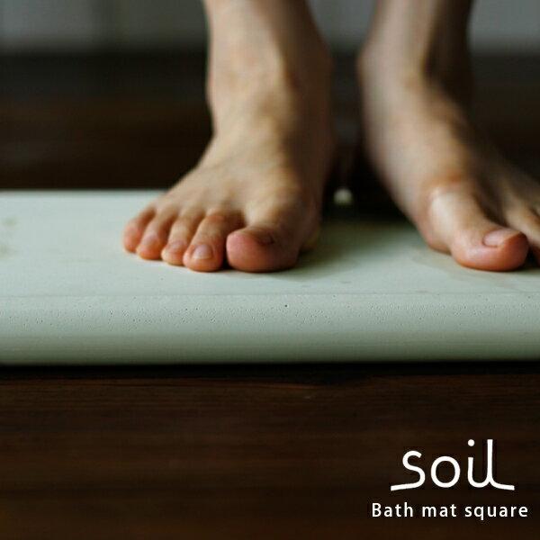 【送料無料】「soil」スクエアバスマット36×36(グリーン)