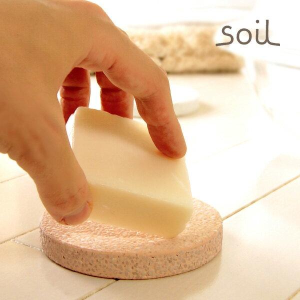 「soil」丸型ソープディッシュ(ピンク)