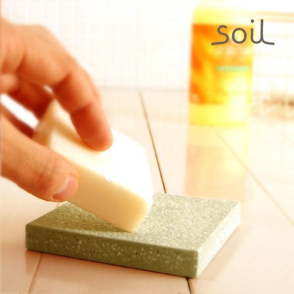 「soil」角型ソープディッシュ(グリーン)
