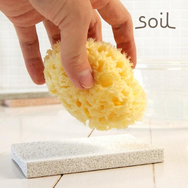 「soil」スポンジトレイ(ホワイト)