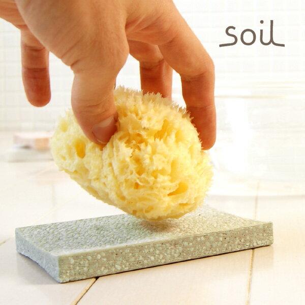 「soil」スポンジトレイ(グリーン)