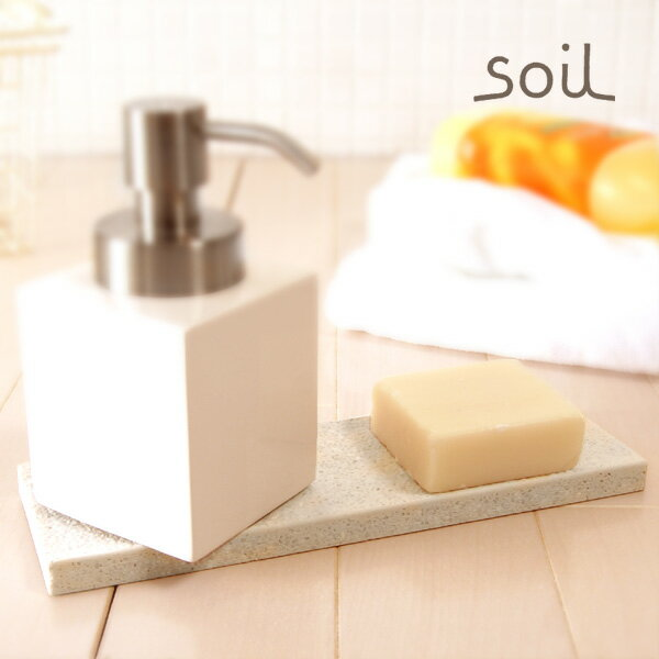 「soil」ディスペンサートレイ(ホワイト)