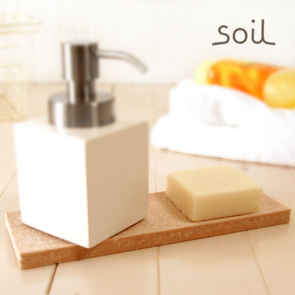 「soil」ディスペンサートレイ(ピンク)