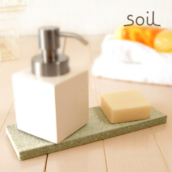 「soil」ディスペンサートレイ(グリーン)