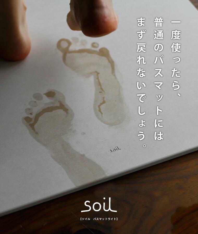 soilバスマットライト
