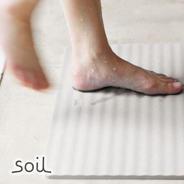 【送料無料】珪藻土バスマット「ソイル soil」wave