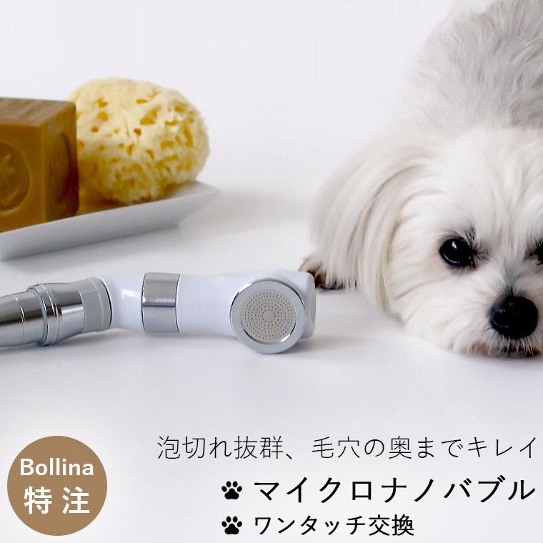 ペット用 マイクロバブル シャワーヘッド 「BATHLIER ボリーナ ペットケア(petcare)」